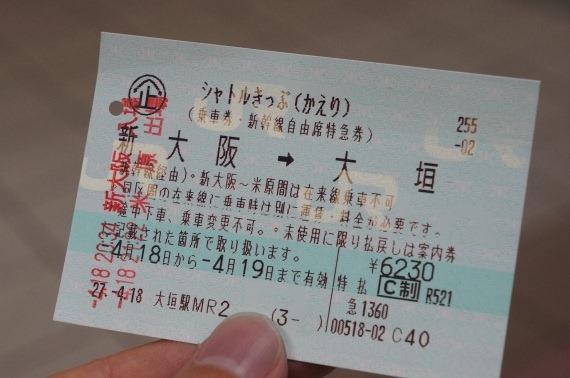 実際に利用したシャトル切符の写真(新大阪から大垣)
