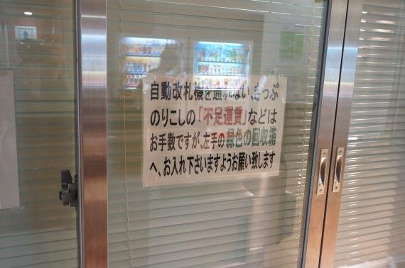 ShuttleTicketForTokaidoShinkansen_7_sh