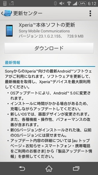 Xperia_Z3_SOL26_Android5_update_3_sh
