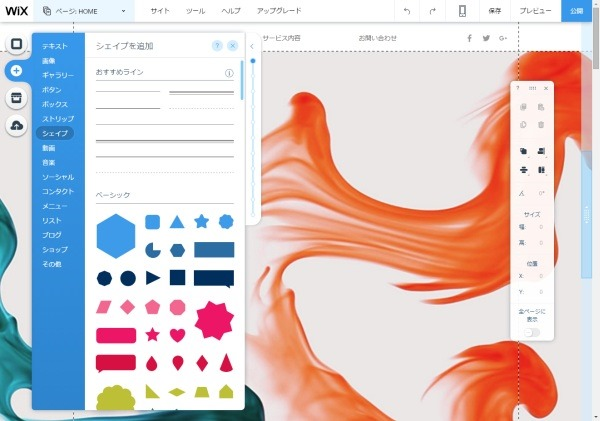 wix_released_new_editor_27_sh