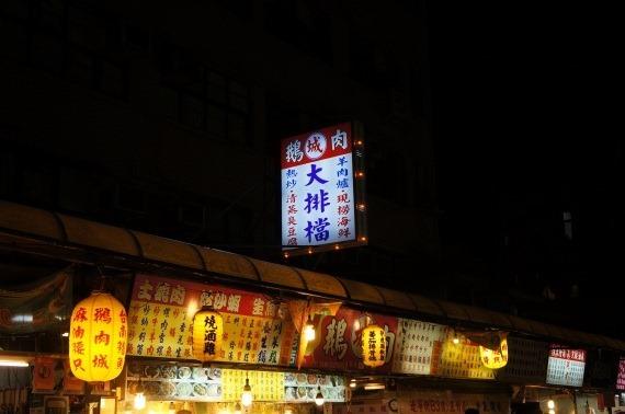 鵝肉城 美食 大排檔の看板の写真