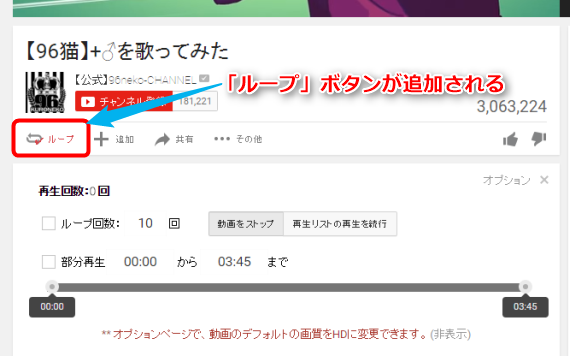 YouTubeにLooper for YouTubeをインストールすると、1動画を繰り返し再生できる「ループ」ボタンが追加されます。