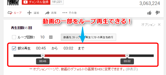 YouTubeの動画の特定の時間から時間までを指定してループ再生することもできます。