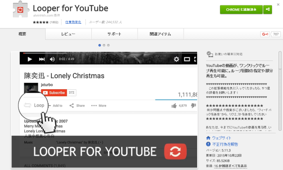 how_to_loop_play_youtube_8_sh