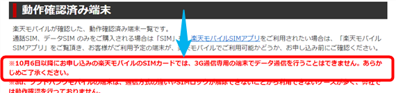 rakuten_mobile_new_plan_3g_connetcion_rumor_2