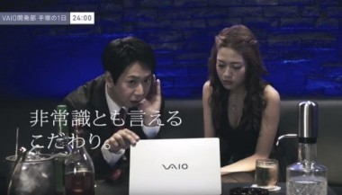 vaio_s11_official_movie_is_funny_4_sh.jpg
