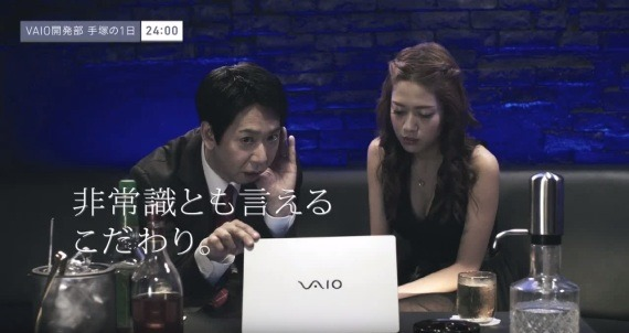 vaio_s11_official_movie_is_funny_4_sh