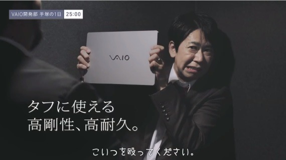 vaio_s11_official_movie_is_funny_5_sh