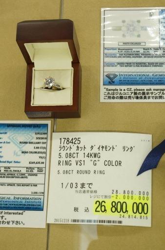 かなり高価なコストコのダイヤの指輪