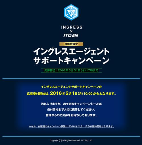 Ingress_Itoen_capmpaign_201602