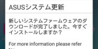 国内版ZenFone 2(ZE511ML)にシステムアップデートが配信(20160107)
