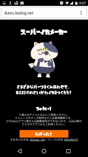 super_ikamaker_12_sh