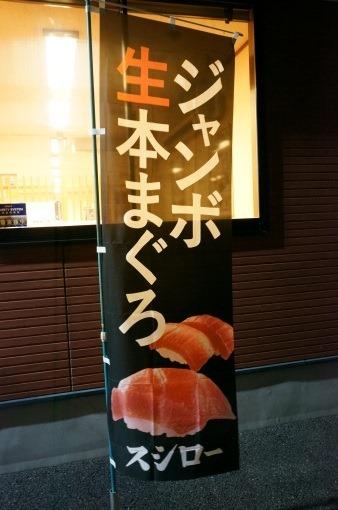 sushiro_jumbo_nama_hon_maguro_2_sh