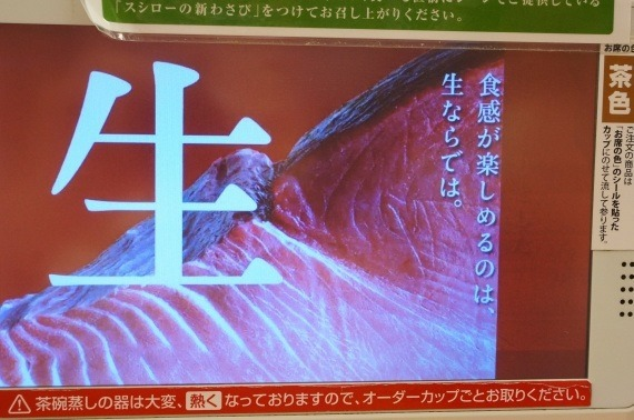 sushiro_jumbo_nama_hon_maguro_35_sh