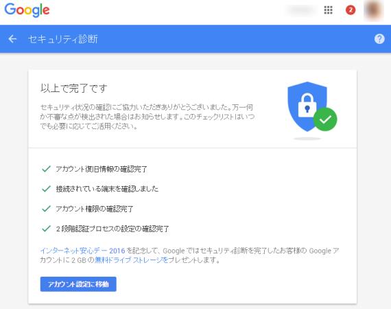 Safer_internet_day_2016_google_drive_storage_2_sh