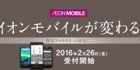 イオンモバイルが新料金を発表。4GBが月980円。解約金・縛り無し。12GBプランの1GB単価はついに220円台へ