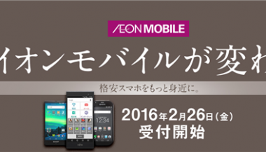 aeon_mobile_201602.png