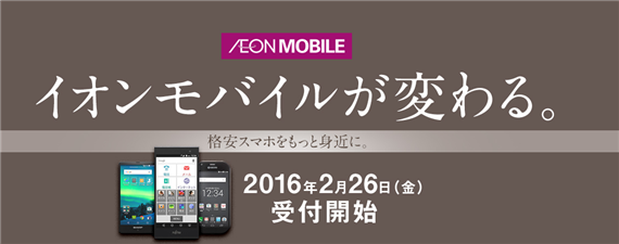 aeon_mobile_201602
