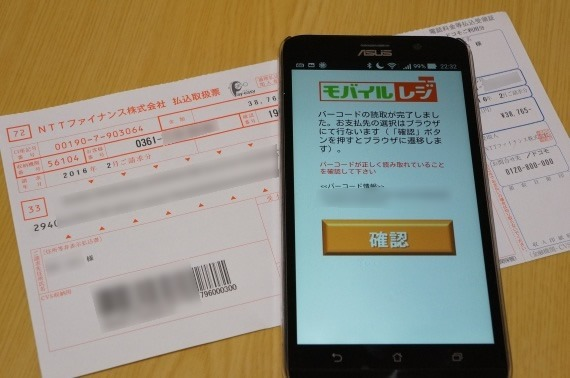 how_to_pay_with_creditcard_docomo_invoice_3_sh