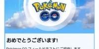Pokémon GOのフィールドテストが本日より開始。スクショには情報管理用の電子透かしが