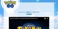 Pokemon GOのフィールドテストが公式発表。国内で参加募集開始