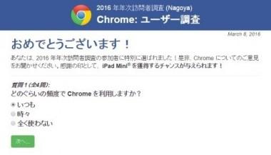 beware_chrome_user_enquete_3_sh.jpg