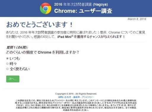 beware_chrome_user_enquete_3_sh