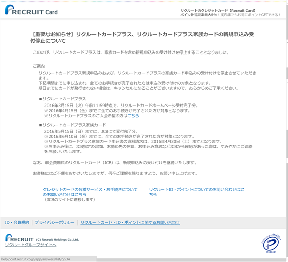 discontinue_recruit_card_plus_annouced