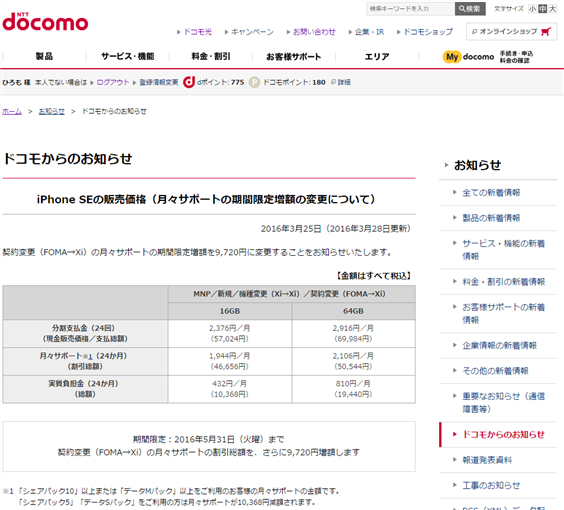 docomo_decreases_monthly_support_for_small_packetpack