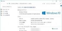 Windowsなどのマイクロソフト製品、有人ライセンス認証が昼間のみに