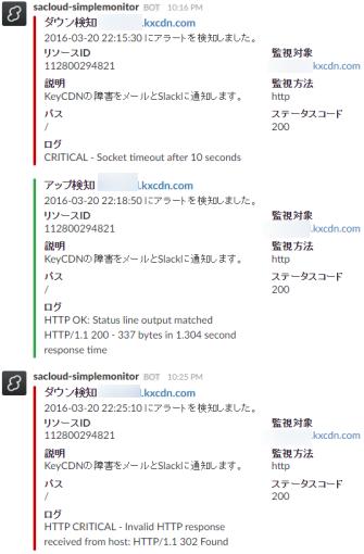 sakura_internet_simple_monitor_12_sh