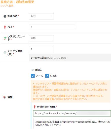 sakura_internet_simple_monitor_1_sh