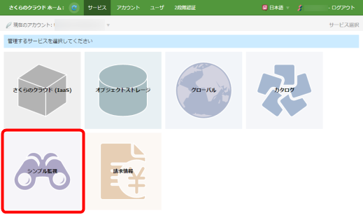 sakura_internet_simple_monitor_2_sh