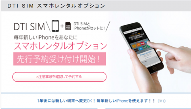DTI_iPhone6s_rental_option.png