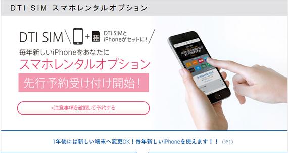 DTI_iPhone6s_rental_option