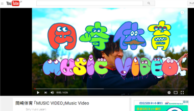 OkazakiTaiiku_Music_Video.png