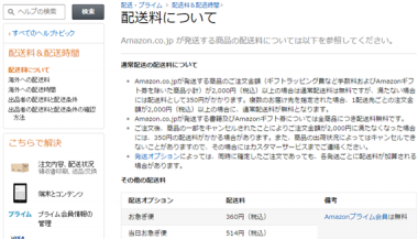 amazon_charges_shipping_fee_for_below_2000yen.png