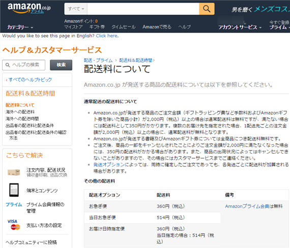 amazon_charges_shipping_fee_for_below_2000yen
