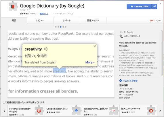 google_dictionary_chrome_extension_2_sh