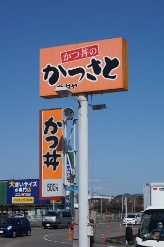 katsusato_compeletly_defeats_katsuya_16_sh