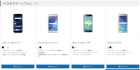 Galaxy S7 edgeはドコモ版とau版のみ?公式サイトにSC-02HとSCV33が登場