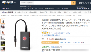 Inateck_sale_May2016_1.png