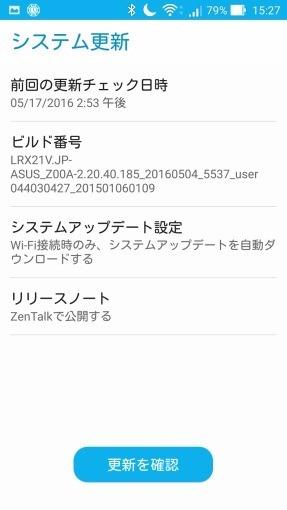 Zenfone2_update_20160516_sh