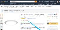 「ひろびろ光」搭載の日立LEDシーリングライト「LEC-AHS1210EH」がAmazonで安売り中