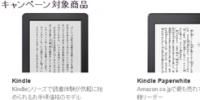 【これは買い】KindleとPaperwhiteが値引きセール。プライム会員は2,480円から。22日まで