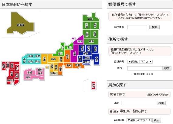 digital_terrestrial_television_area_map_1_sh