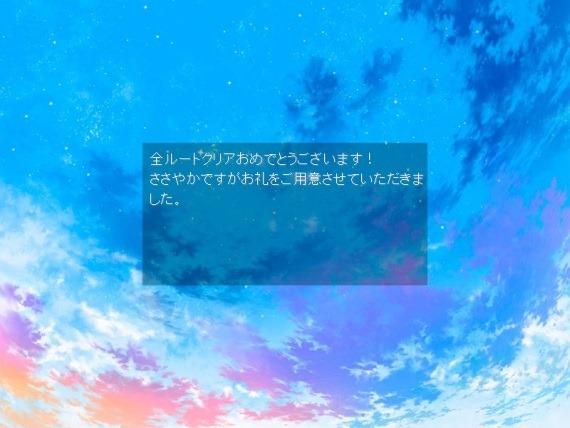 dotkoi_43_sh