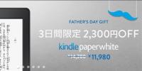 Kindle Paperwhiteが2,300円/6,300円オフ。Amazon.co.jpが父の日セールで