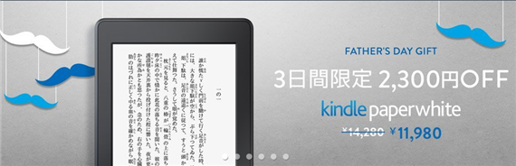 Kindle_paperwhite_sale_20160610