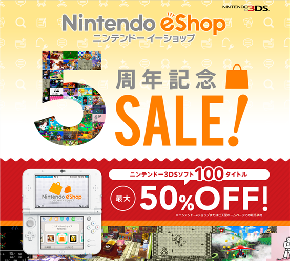 Nintendo_e_shop_50percent_off_sale_201606_1